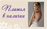 Свадебные Платья в наличии