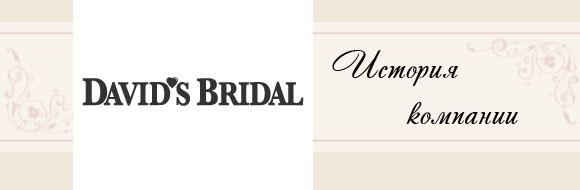 история компании davids bridal