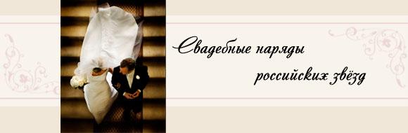 свадебные платья российских звёзд картинка