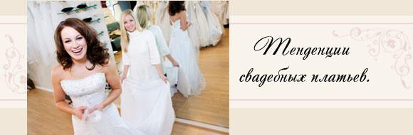 тенденции свадебных платьев картинка